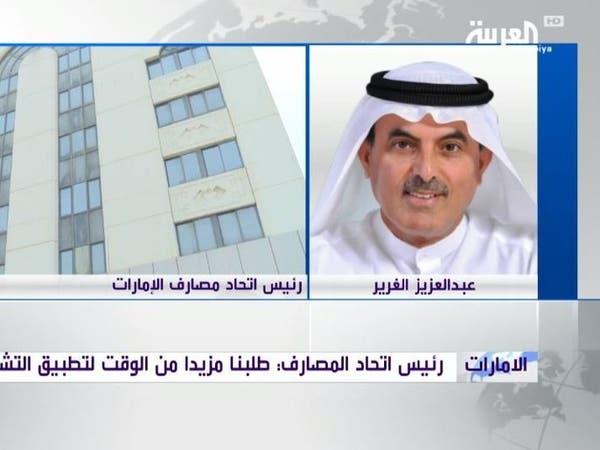 الإمارات: تشريعات مقبلة لتلبية متطلبات أوروبا الضريبية