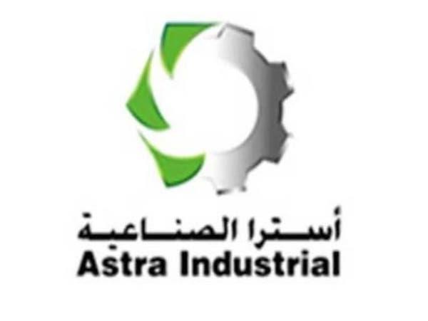 """أرباح """"أسترا الصناعية"""" تقفز 54% لـ24.2 مليون ريال"""