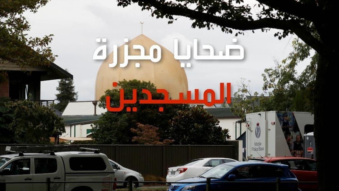 ضحايا مجزرة المسجدين