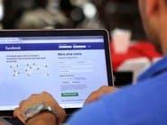 فيسبوك تكشف سر أطول فترة توقف للخدمة لديها على الإطلاق