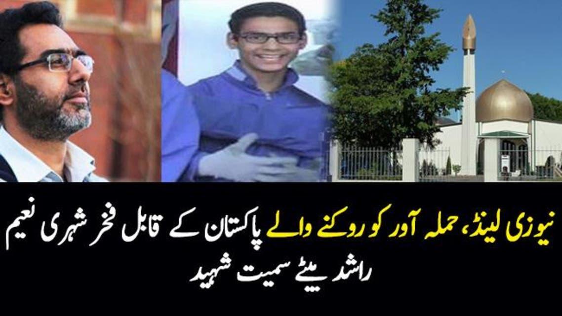 pakistani martyred