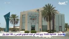 كريدي أغريكول يبيع حصة 4.9% في السعودي الفرنسي