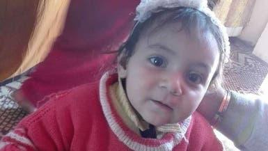 """قصة طفلة سورية """"ابتلعها"""" أنبوب مياه في مصر"""