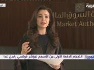 ترقية سوق السعودية.. أضخم إدراج تحت مظلة فوتسي منذ 2001