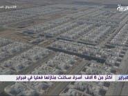 """""""برنامج سكني"""": 7 آلاف أسرة سعودية تملكت منازل في فبراير"""