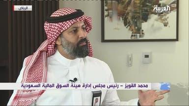 القويز: نتوقع تضاعف الاستثمار الأجنبي بالأسهم السعودية