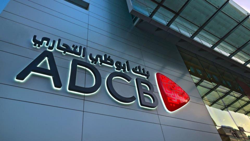 رويترز أبوظبي التجاري يعتزم تسريح 400 موظف