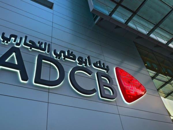 تراجع أرباح بنك أبوظبي التجاري الفصلية 84%