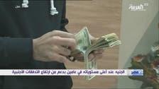 الجنيه المصري يصعد لأعلى مستوى في أكثر من عامين