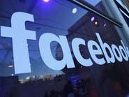أميركا تتهم فيسبوك بالتمييز العرقي في إعلانات الإسكان