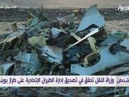 مفاجأة كارثية.. منع تحطم الطائرة الإثيوبية كان ممكناً