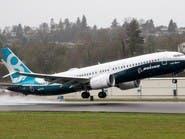 هل أغفلت إدارة الطيران بأميركا أخطاء تطوير بوينغ ماكس؟