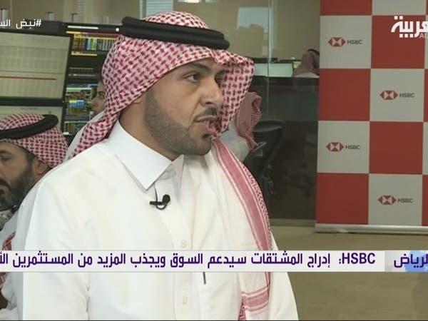 HSBC: جهود هيئة سوق المال ساهمت بجذب المستثمرين الأجانب