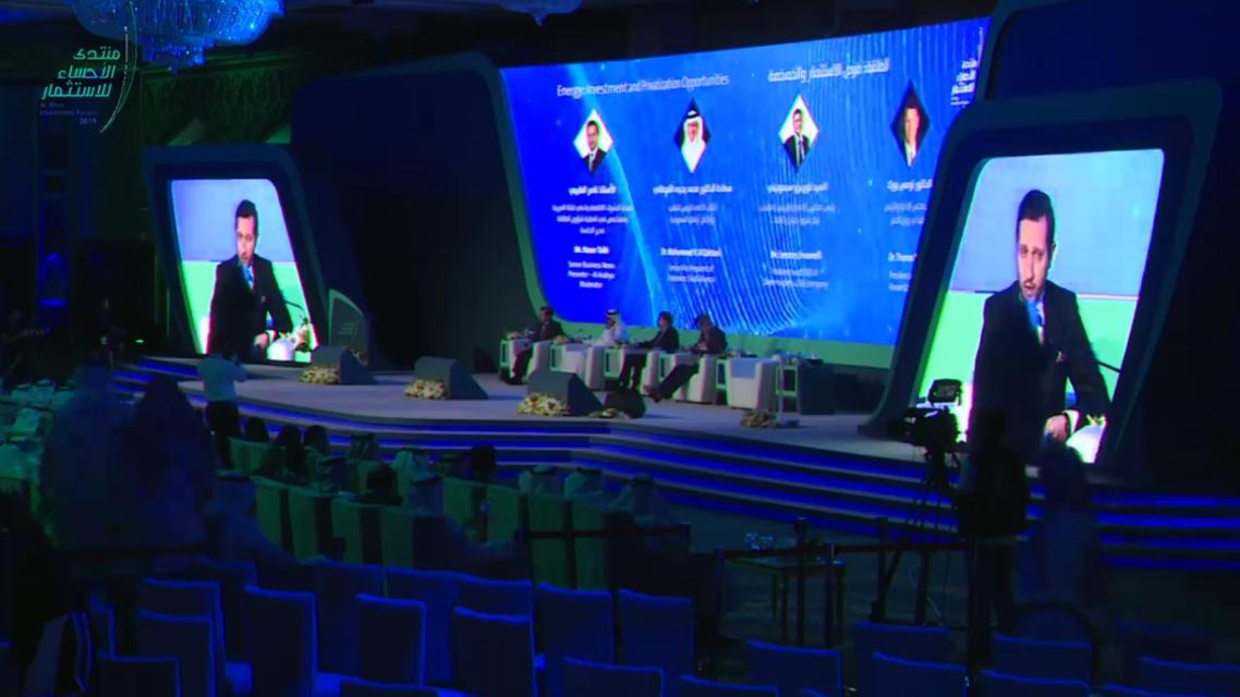 Al-Ahsa Investment Forum. (Screengrab)