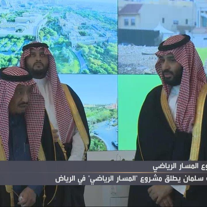 الملك سلمان يطلق مشروع المسار الرياضي في الرياض