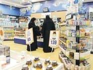 السعودية تطلق مبادرة توطين مهن الصيدلة