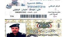 مقتل قيادي كبير في صفوف ميليشيات الحوثي بكتاف بصعدة