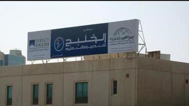 """""""الخليج للتدريب"""" توقع عقدا مع السعودية للكهرباء بـ142 مليون ريال"""