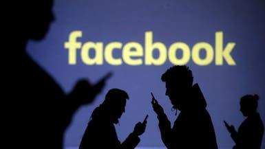 إنذارات طوارئ للسكان على فيسبوك!