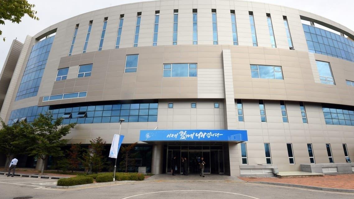 مكتب الارتباط بين الكوريتين