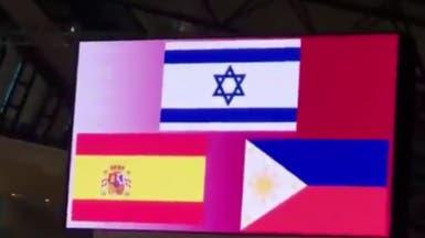 بالفيديو.. النشيد الوطني الإسرائيلي يُعزف في قطر