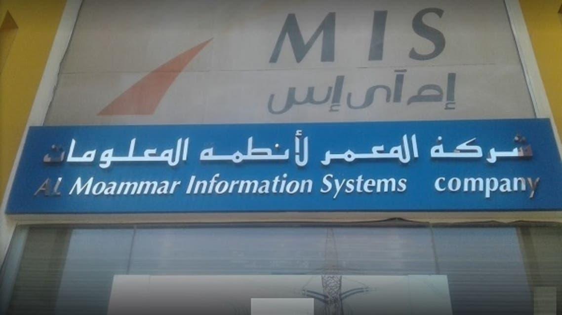 المعمر لأنظمة المعلومات