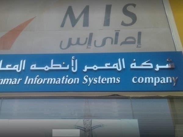 """""""إم إي إس"""" تحصل على تمويل إسلامي بـ60 مليون ريال من الخليج الدولي"""