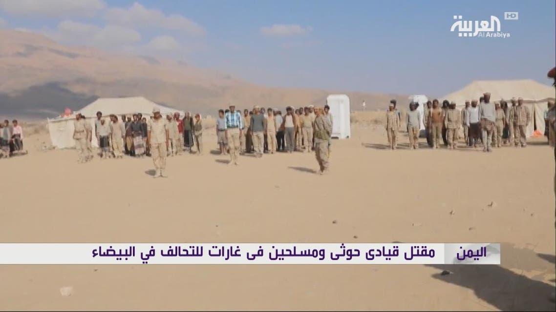 قُتل القيادي في ميليشيا الحوثي أبو عيسى الشريف مع عدد من مرافقيه  في غارات شنتها مقاتلات تحالف دعم الشرعية
