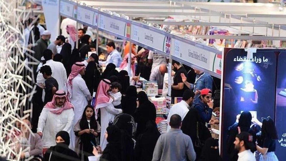 book fair in riyadh