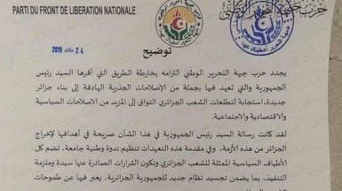 الجزائر.. الحزب الحاكم يرد على الناطق الرسمي باسمه