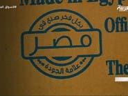 لماذا لم تستفد الصادرات المصرية من تعويم الجنيه؟