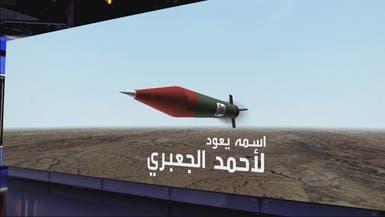 تعرف على الصاروخ الذي وصل تل أبيب