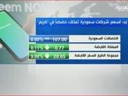 هكذا استفادت الأسهم السعودية المدرجة من صفقة أوبر وكريم