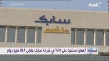 سعودی آرامکو: صنعتی کارپوریشن سابک کے 70 فی صد حصص خرید کرنے کا اعلان