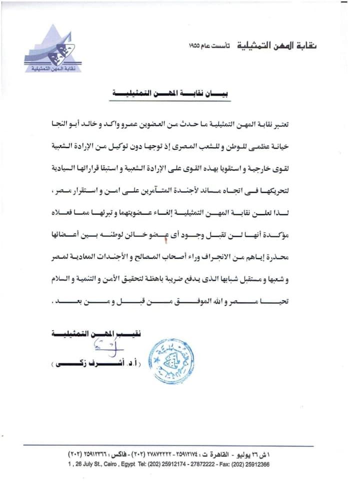 بيان نقابة الفنانين المصريين