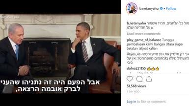 رغم خلافهما.. نتنياهو يستخدم أوباما في حملته الانتخابية