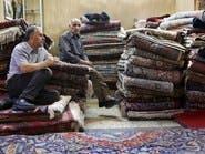 صادرات إيران لأميركا تصل الصفر بفعل العقوبات
