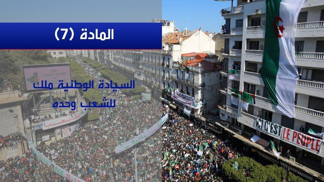 الجزائر.. تعرف على المادتين الـ 7 و 8 التي تحدث عنهما قائد الجيش