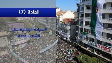 بعد استقالة بوتفليقة.. واشنطن: مستقبل الجزائر بيد شعبها