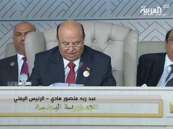الرئيس اليمني: إيران تسعى للسيطرة على العواصم العربية