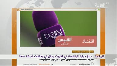 جهاز حماية المنافسة في الكويت يحقق مع beIN SPORTS