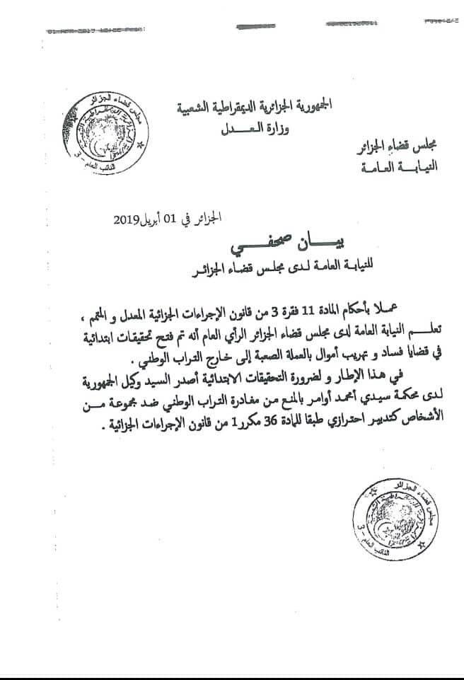 بيان النيابة العامة في الجزائر