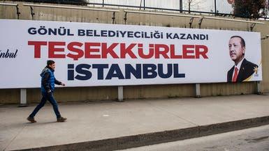 العدالة والتنمية يتعهد بقبول نتائج انتخابات أنقرة واسطنبول