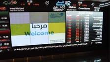 إطلاق مؤشرات ايبوكس تداول للصكوك وأدوات الدين الحكومية في السعودية