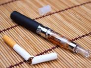 السجائر الإلكترونية لا تدفع الشباب نحو تدخين التبغ