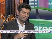 """رئيس """"كريم"""" للعربية: وفرنا مليون وظيفة بـ 7 أعوام"""