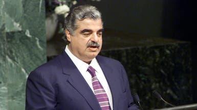 الحكم بقضية اغتيال الحريري الجمعة.. وهؤلاء هم المتهمون