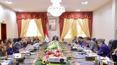 """الحكومة اليمنية تدرس خيار الانسحاب من """"ستوكهولم"""""""