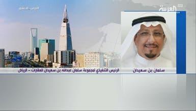 السعودية.. أسعار العقار السكني تتجه للاستقرار