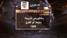 """من هو مرشح الاتحاد السعودي لتنفيذية """"فيفا""""؟"""